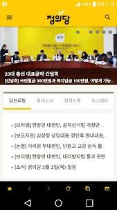 정의당 공식앱 1.5 screenshot 2