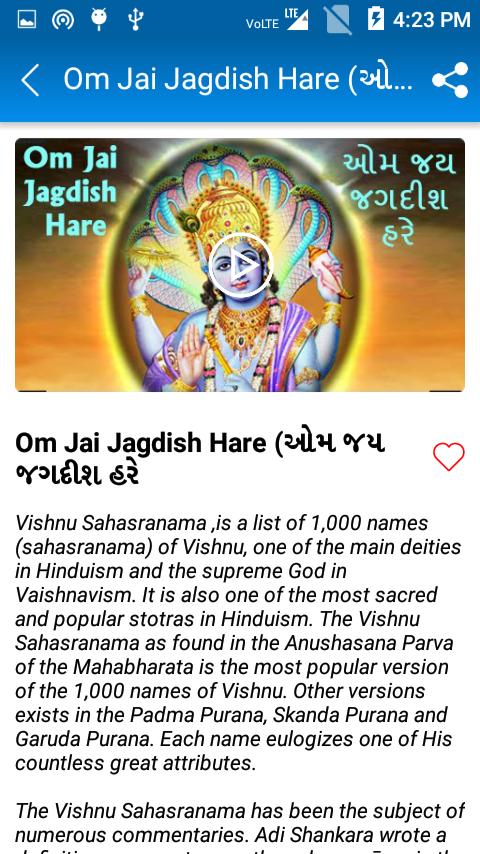 Om jai jagdish aarti - Vishnu Aarti - Gujarati 1 7 3 APK