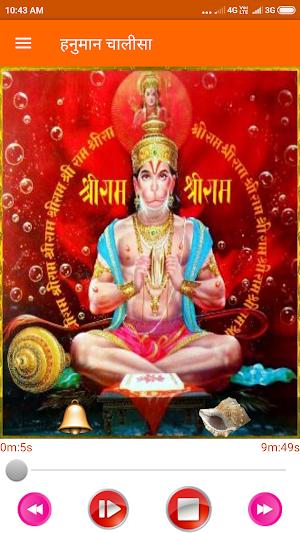 Hanuman Chalisa Audio 9 0 0 APK Download - Android Music
