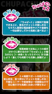 登録無料の『出会える』チャット出会い系アプリはちゅぱ×2 1 screenshot 2