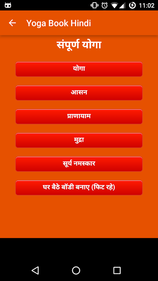 85+ Ramdev Baba Yoga In Hindi - Yoga Asanas For Weight Loss Baba