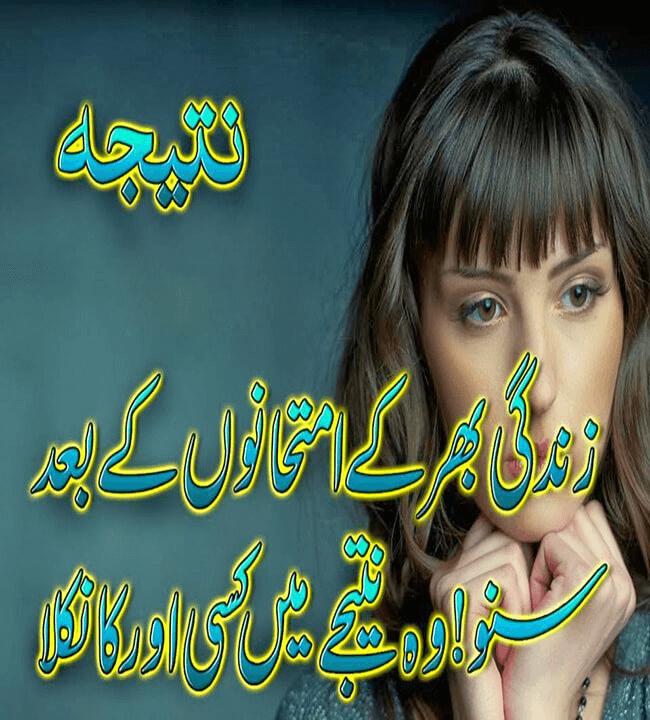 ⛔ Urdu sad poetry download mp3 | Audio, MP3 Shayari  2019-06-18