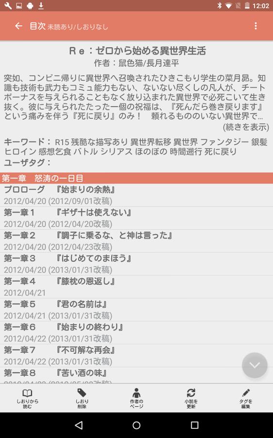 小説を読もう!オフラインリーダー 1.47 APK Download - Android ...