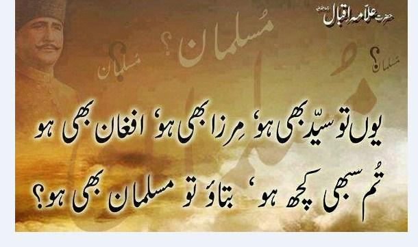 Asrar e Khudi by Allama Iqbal Poetry in Urdu Book Free ...