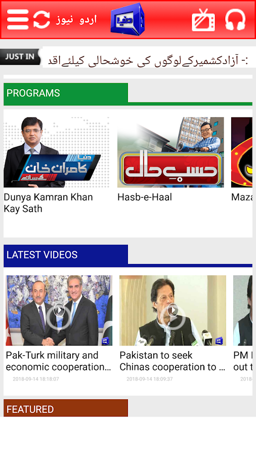 DUNYANEWS Dunya tv 2 2 65 APK Download - Android News