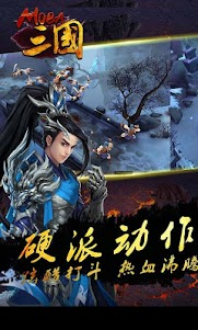 MOBA三國  三國題材競技手遊 1.0.0 screenshot 8
