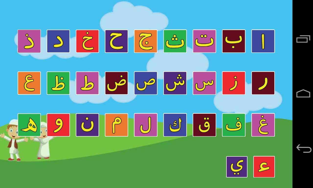 Belajar Huruf Hijaiyah Lengkap 10 Apk Download Android Lets Trace Hijaiah Hard Cover Screenshot 2