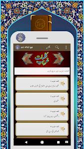 نہج البلاغہ اردو Nahjul Balagha Urdu 5.5 screenshot 7