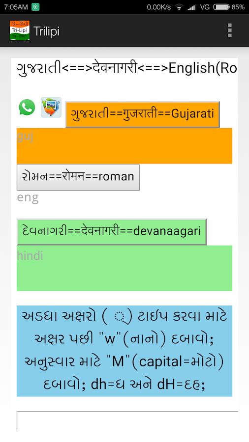 3lipi Gujarati Hindi Typing 1 0 APK Download - Android Tools Apps