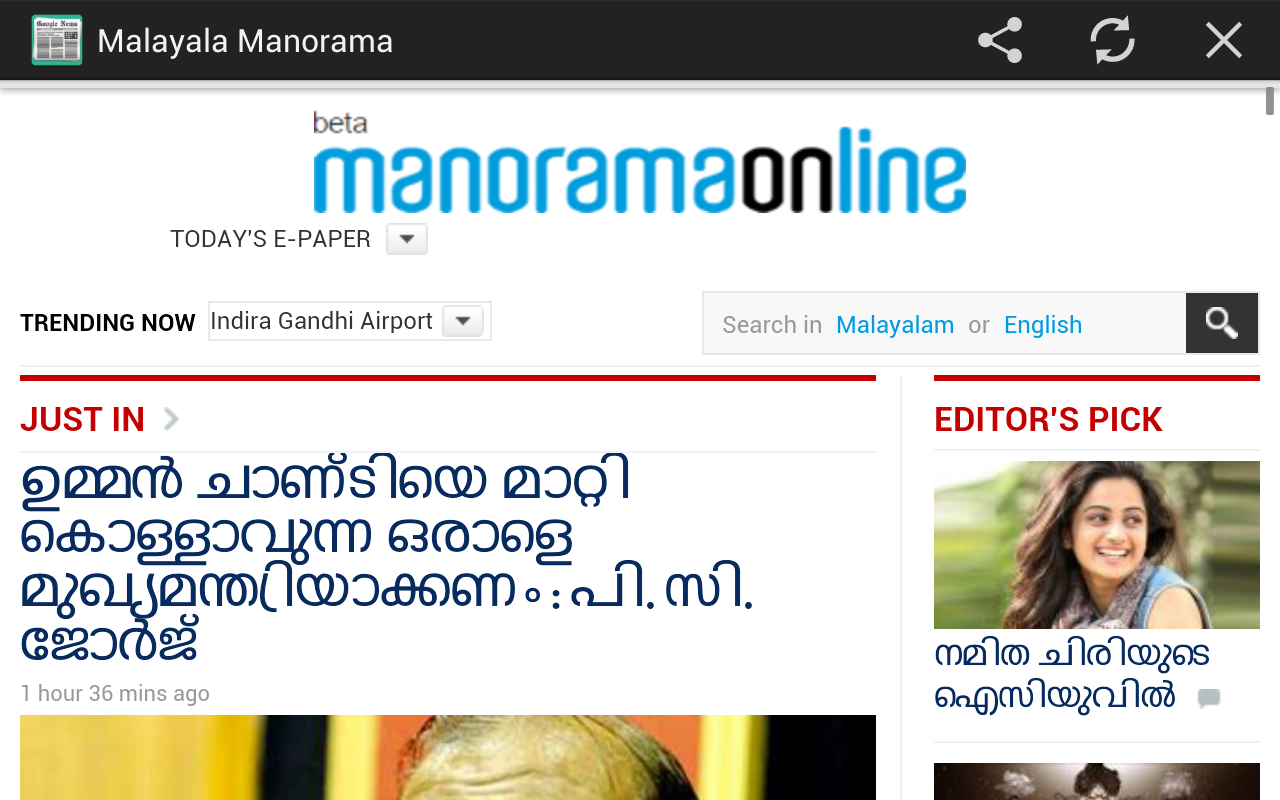 Malayalam News All Newspapers 1 3 APK Download - Android