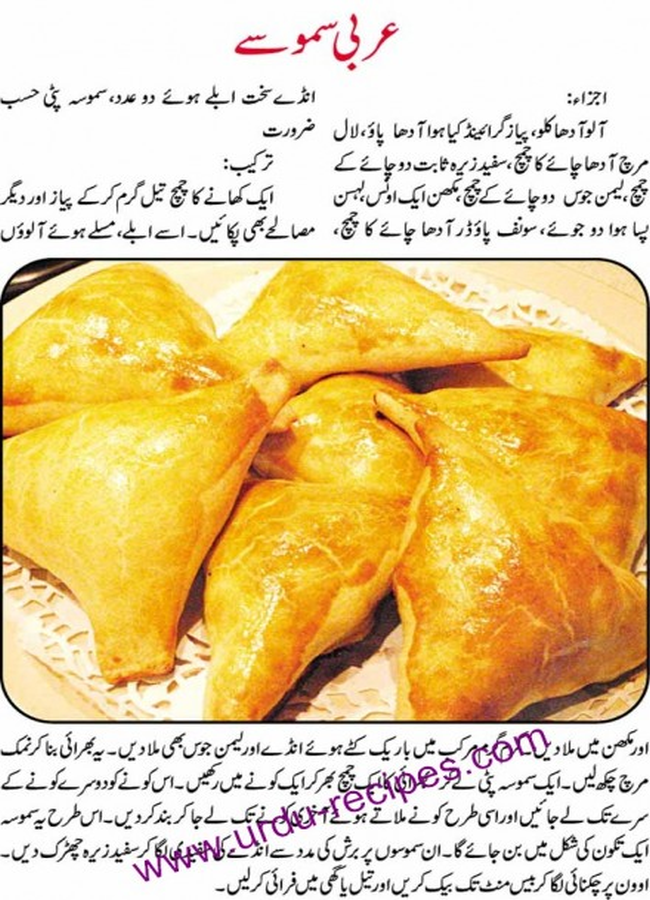 Ramadan Urdu Recipes 1 Screenshot 5