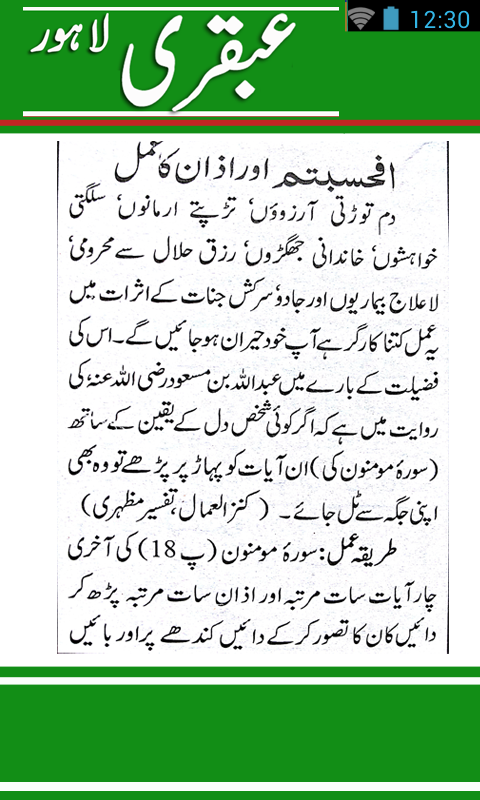 Ubqari 17 Wazaif 1 0 2 APK Download - Android Books
