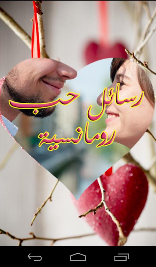 Com Hob Messagat Rassail Amour 2 3 Apk Download Android
