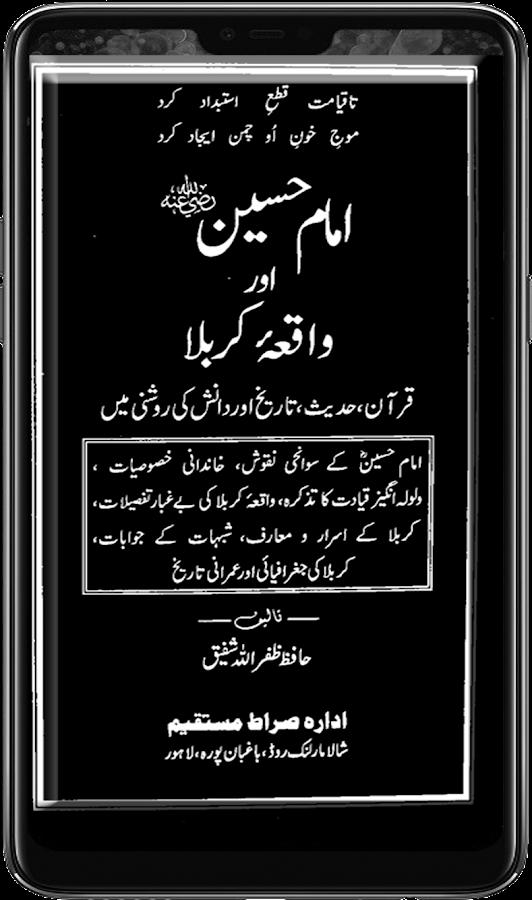 Imam Hussain And Waqia Karbala Full History 1 0 Apk Download