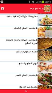 وصفات  الدجاج سهلة  وجديدة 6.0 screenshot 3