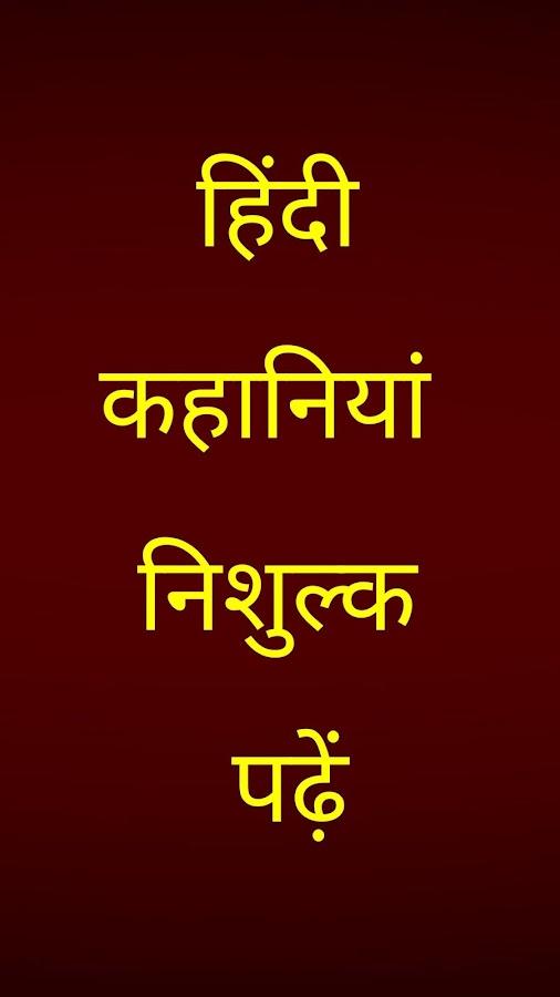 Desi Hindi Kahaniya - Hindi Short Stories 1 0 APK Download - Android