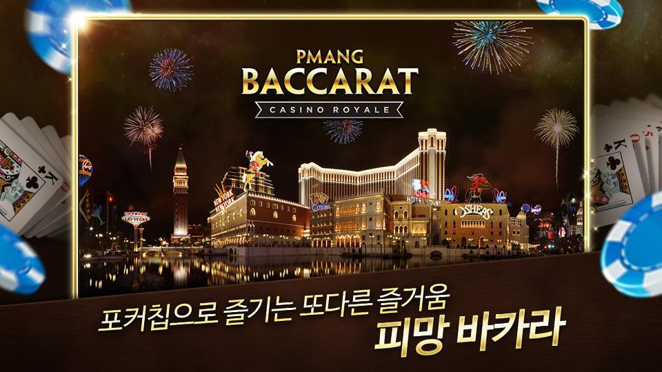 e4d4d06b992 com.neowiz.playstudio.vegas.casino.baccarat 1.5.1 screenshot 1 ...