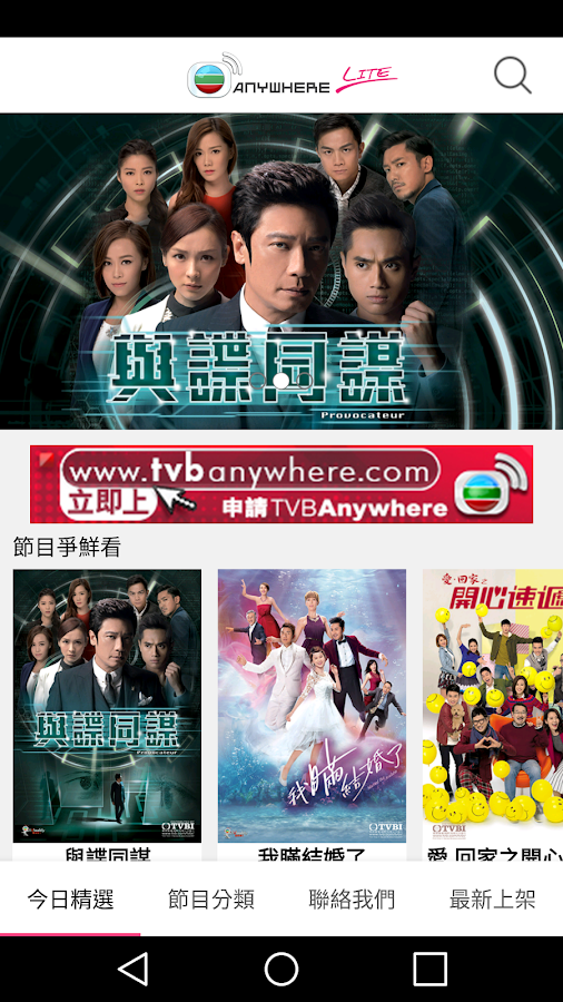 TVB Anywhere Lite 1 01 APK Download - Android Entertainment Apps