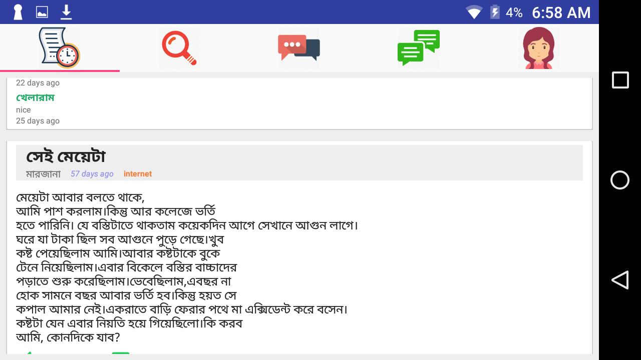 Bangla Hot Choti offline 1 05 APK Download - Android Entertainment Apps