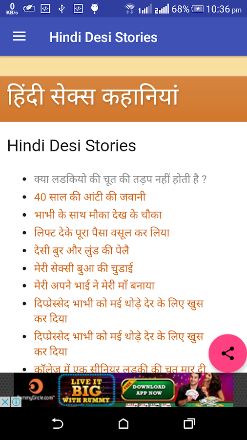 Hindi Sexy Stories   13 Apk Download - Android -5132