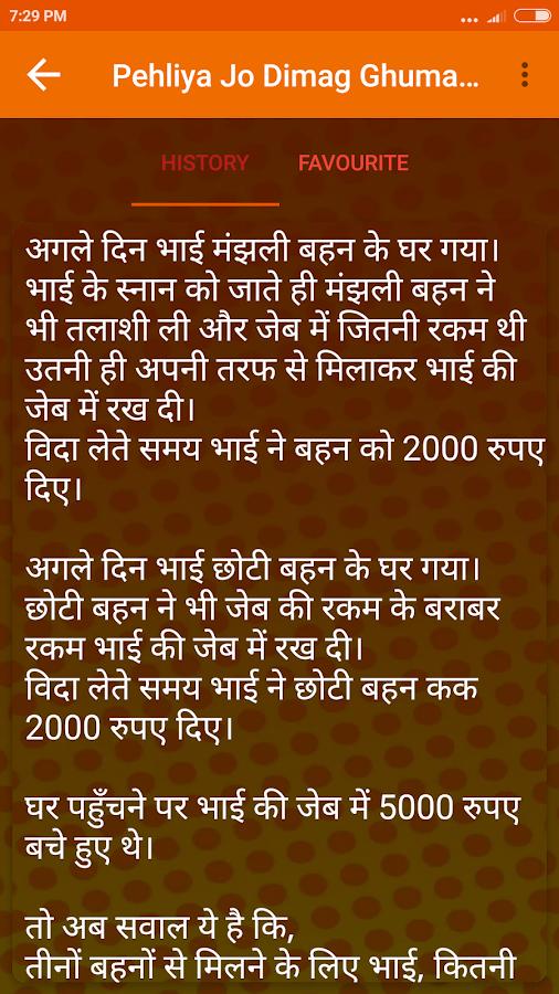 Paheliya Jo Dimag Ghuma De 1 0 APK Download - Android