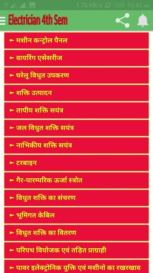 iti electrician 4th sem theory handbook in hindi 7 2 apk download