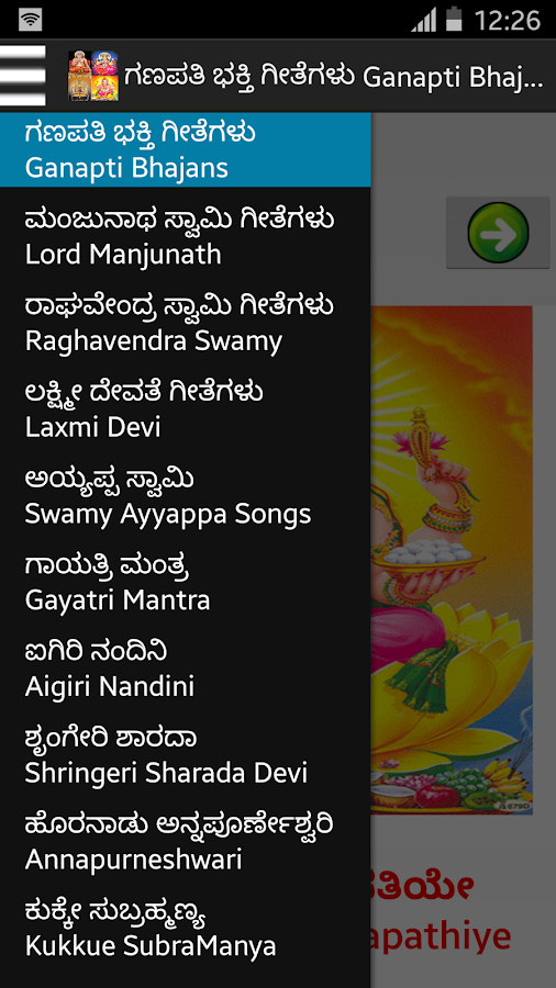 god bhagwan bhajans mantra kannada 2 1 APK Download