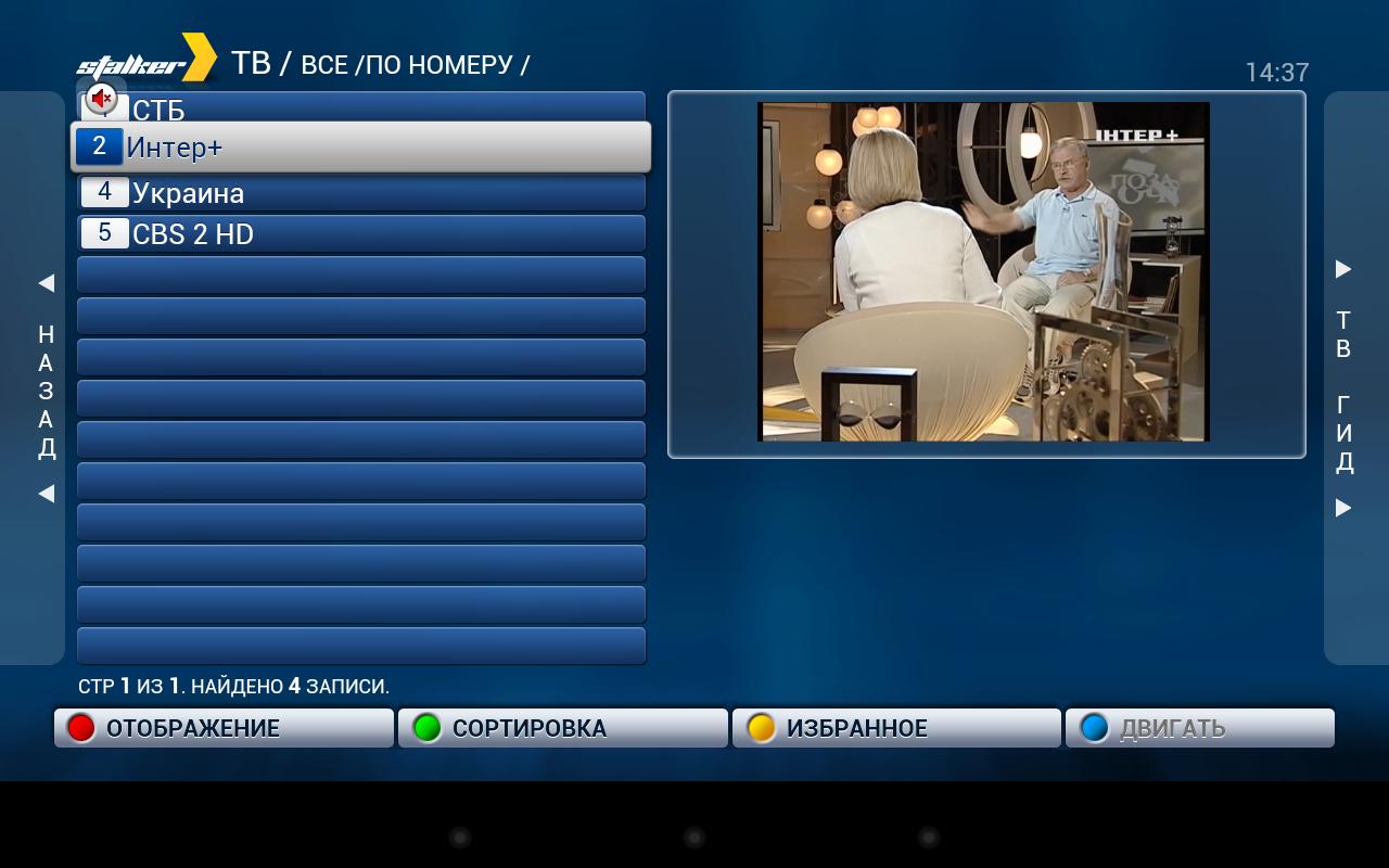 KSPORT IPTV 0 8 08 05 APK Download - Android Entertainment Apps