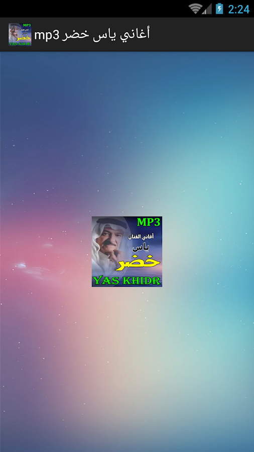 أغاني ياس خضر mp3 2 0 APK Download - Android Music & Audio Apps