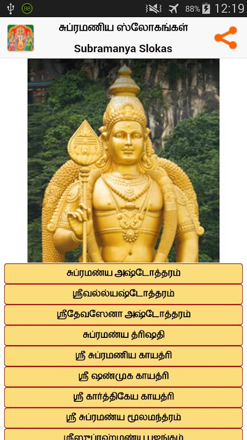 Murugan Sloka - Tamil 2 0 1 APK Download - Android Books