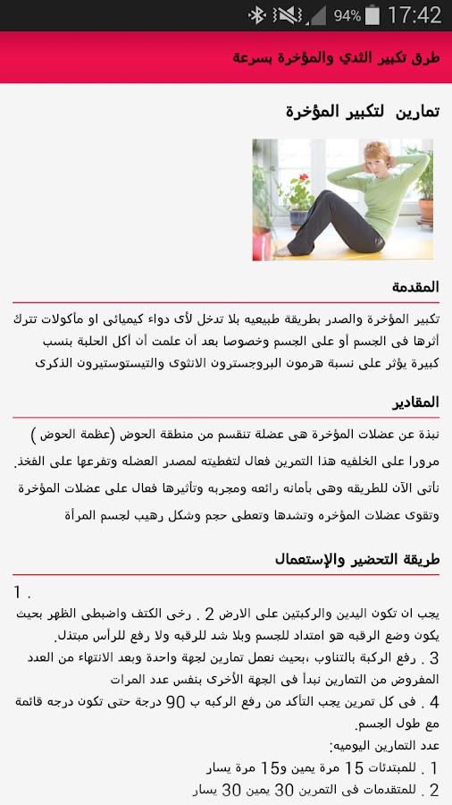 مجانا السعودي الزواج طرق موقع الثدي تكبير
