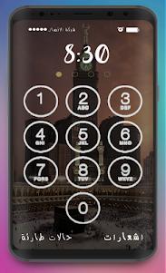 قفل الشاشة بخلقيات مكة 1.0 screenshot 1