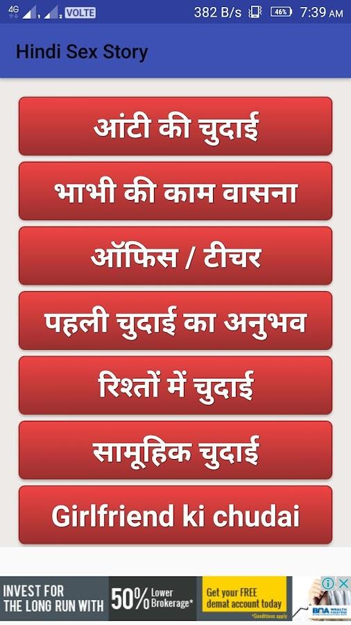 hindi sexy story