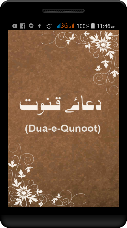 Dua e Qunoot - Translation - Ramadan 2018 1 0 APK Download