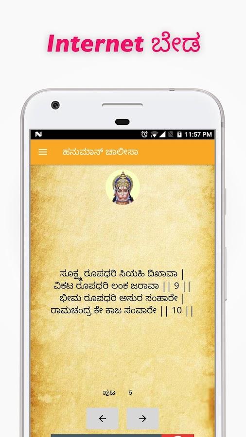 Hanuman Chalisa in Kannada 1 0 2 APK Download - Android
