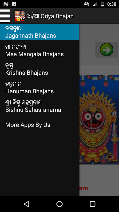 new odia jagannath bhajan 2018 mp3 download
