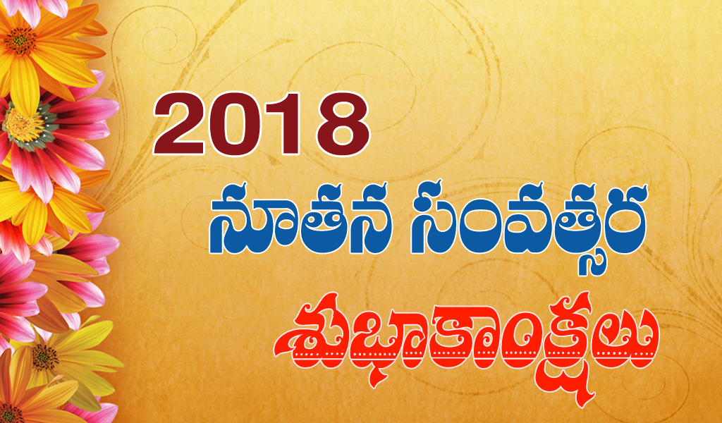 Best new year wishes photos in telugu image collection telugu new year greetings 2018 10 screenshot 6 m4hsunfo