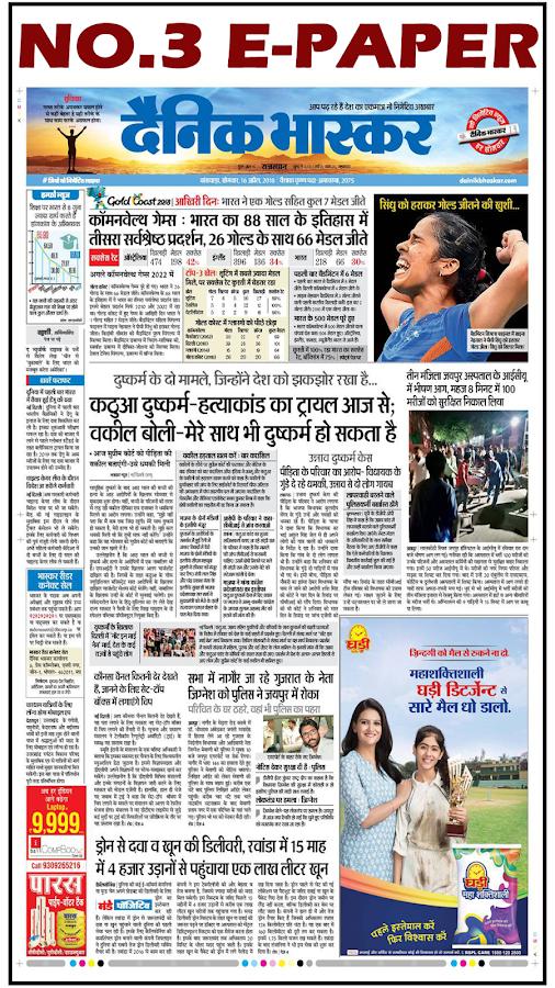 Hindi News:aaj tak,ndtv,amar ujala,jagran &AllRank 1 0 APK Download