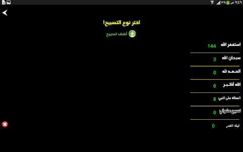 عداد الاستغفار - Click Me 1.9.0 screenshot 8