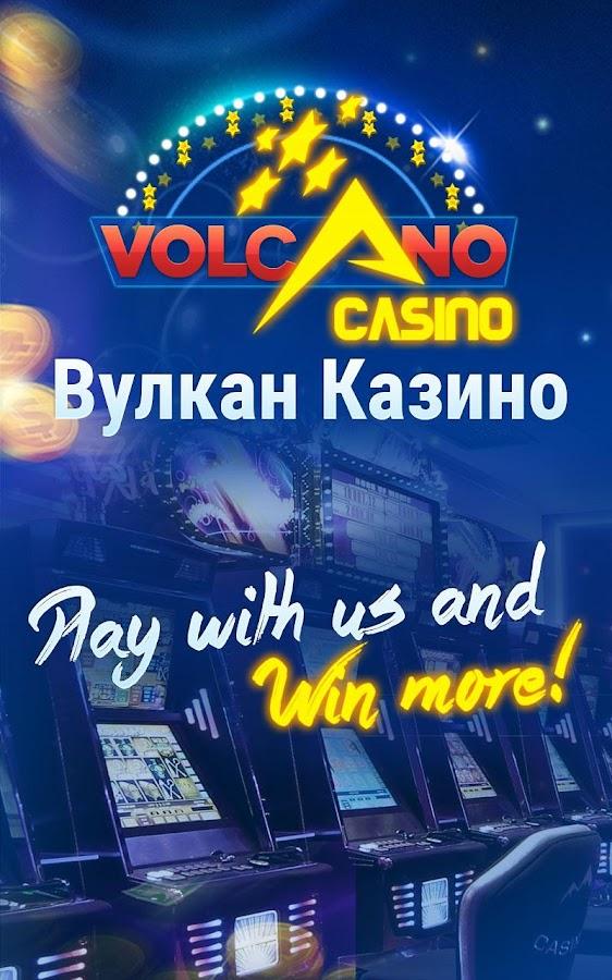 вулкан казино vulcan casino com москва