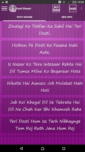 Dosti Shayari 1 2 APK Download - Android Entertainment Apps