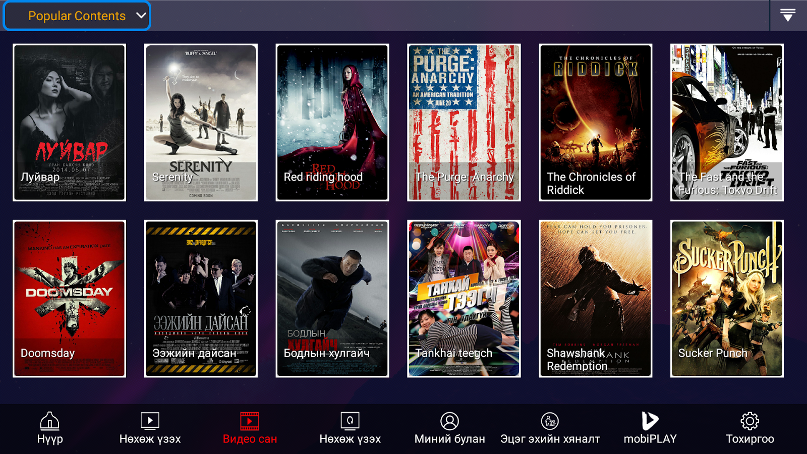 Mobiplay 1007 Apk Download Android Entertainment Apps