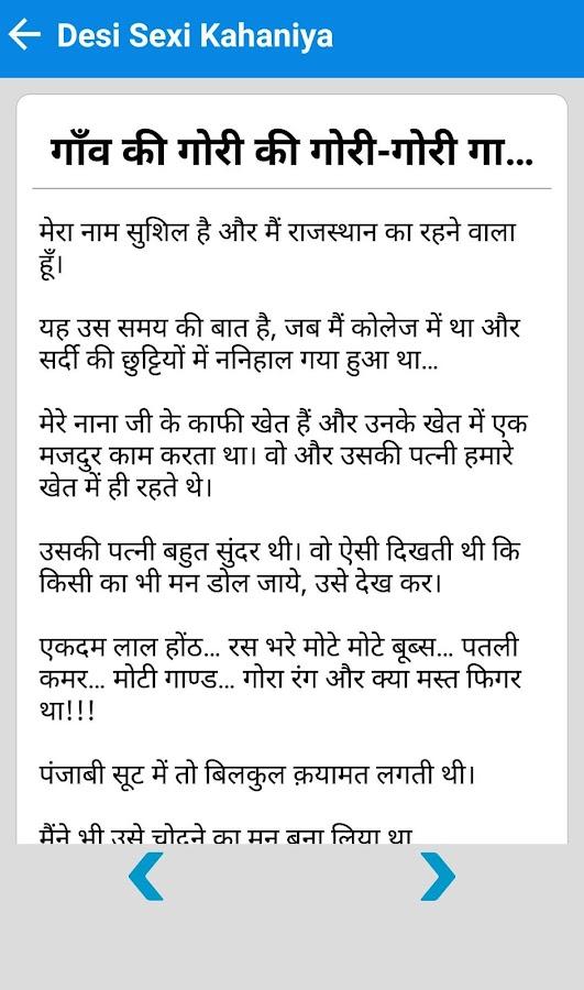 2  Hindi Story 10 Apk Download - Android -3839