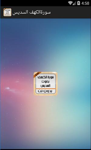 سورة الكهف بصوت السديس بدون نت 1 0 Apk Download Android Music