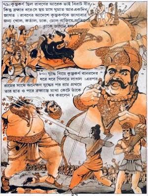 Bangla Ramayan 1 02 APK Download - Android Books & Reference