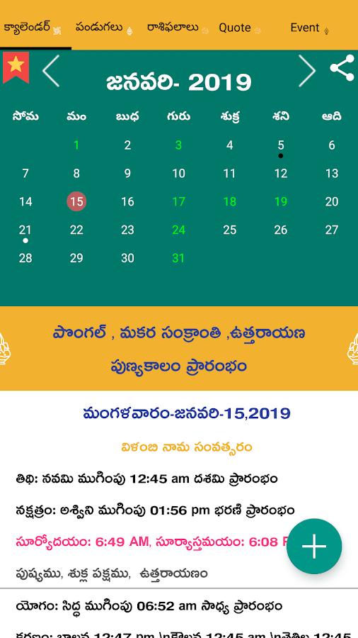 2019 calendar in telugu