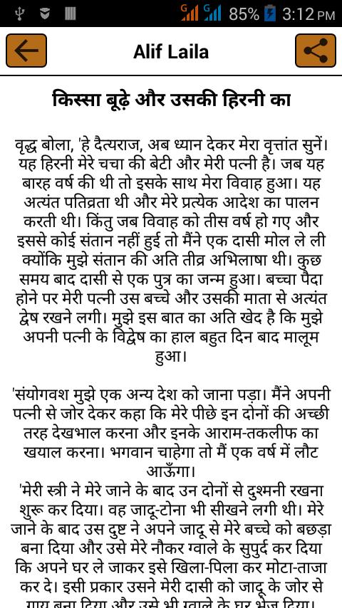 Hindi Stories Of Alif Laila