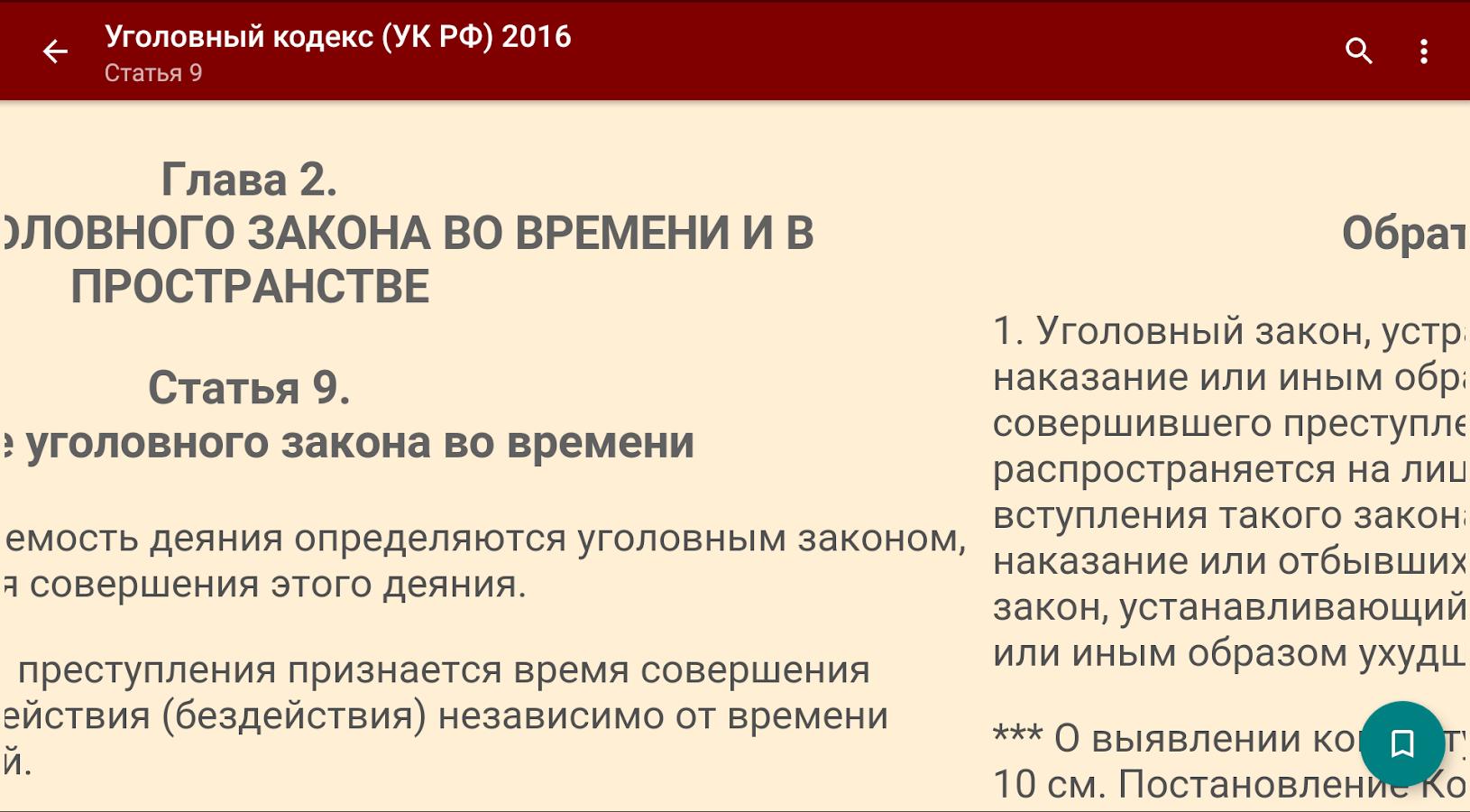 УГОЛОВНЫЙ КОДЕКС РФ 2016 ИЮНЬ ИЮЛЬ АВГУСТ 2016 СКАЧАТЬ БЕСПЛАТНО