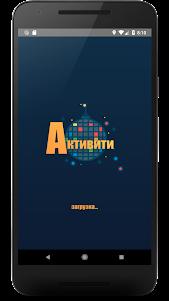 Активити 3.0 screenshot 1