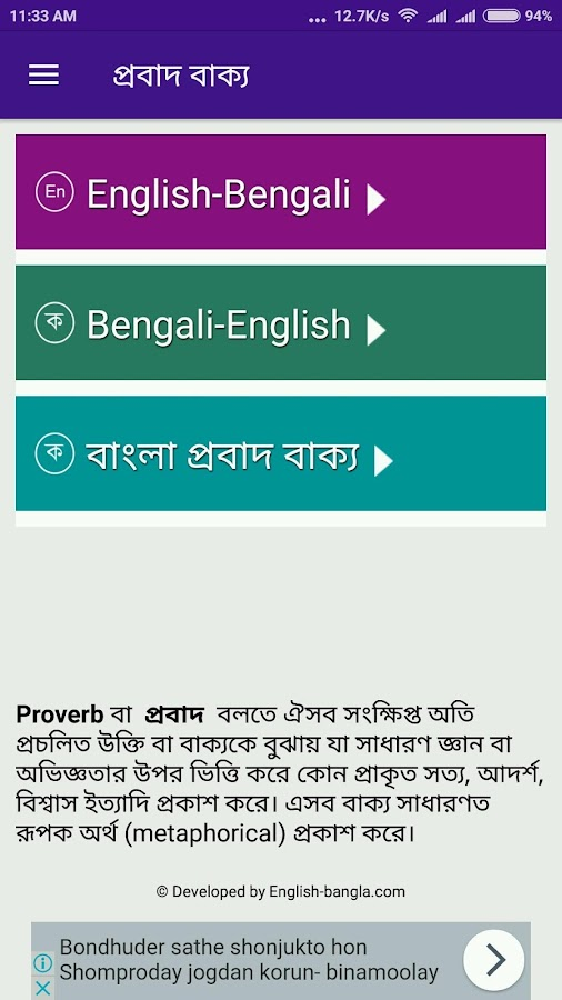 প্রবাদ বাক্য (Bengali Proverb) 1 0 APK Download - Android